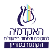Image logo of the קונסרבטוריון האקדמיה למוסיקה ולמחול בירושלים